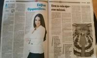 Το « νέο αίμα » στην πολιτική – Συνέντευξη στην Εφημερίδα «24 H» – 28-02-2016