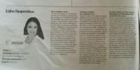 Συνέντευξη στην εφημερίδα ΣΗΜΕΡΙΝΗ για την υποβολή της υποψηφιότητας μου.
