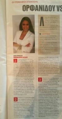 Η σημερινή μου συνέντευξη στην εφημερίδα ΡΕΠΟΡΤΕΡ, για θέματα ΓΕΣΥ και Οικονομία