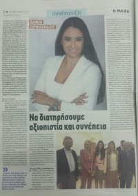 Συνέντευξη στην Εφημερίδα ΜΑΧΗ 8.5.16