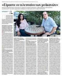 Συνέντευξη στην εφημερίδα ΣΗΜΕΡΙΝΗ για την Οικονομία, 3.9.16