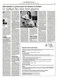 Συνέντευξη στην εφημερίδα ΠΟΛΙΤΗΣ για την Οικονομία, 12.11.17.
